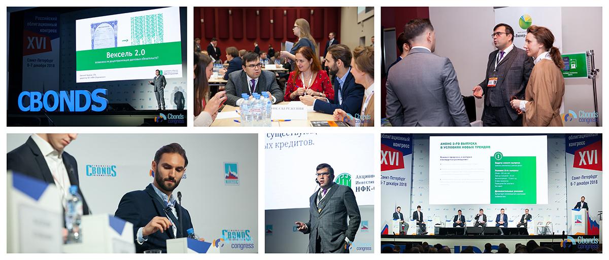 АО «НФК-Сбережения» приняло участие в XVI Российском облигационном конгрессе